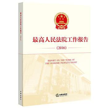 [尋書網] 9787511893789 最高人民法院工作報告(2016);漢英對照(簡體書sim1a)