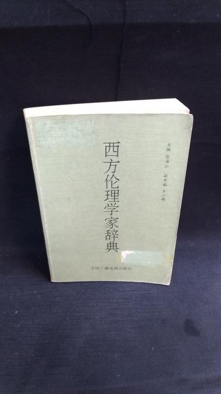 古今書廊二手書店《西方倫理學家辭典》張海仁 主編│中國廣播電視│書況良好