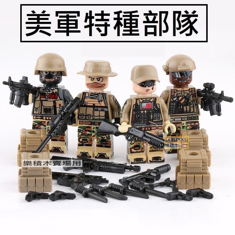 樂積木【現貨】第三方 美軍特種部隊 四款一組 含武器 裝備 袋裝 非樂高LEGO相容 軍事 積木 人偶 美軍 裝備