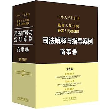 [尋書網] 9787509370551 最高人民法院最高人民檢察院司法解釋與指導案例(簡體書sim1a)
