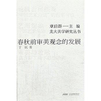 [尋書網] 9787533673208 春秋前審美觀念的發展 /於民 著(簡體書sim1a)