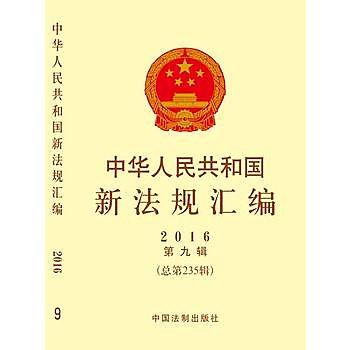 [尋書網] 9787509378472 中華人民共和國新法規彙編2016年第9輯(總(簡體書sim1a)
