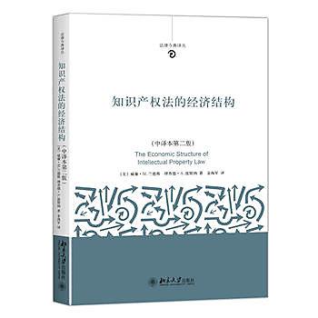 [尋書網] 9787301274071 知識產權法的經濟結構(中譯本第二版)(簡體書sim1a)