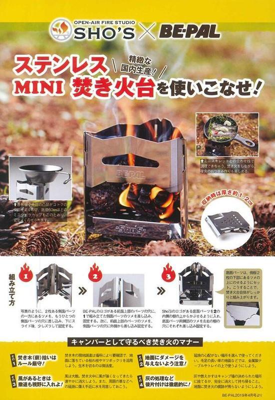 全新未開封 Be-Pal 笑's 不鏽鋼mini焚火台 日本製造