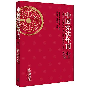 [尋書網] 9787519700652 中國憲法年刊(2015 第十一卷)(簡體書sim1a)