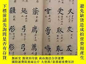 古文物罕見手抄本,《辨字集》,原裝一冊全。書法漂亮。露天227319 罕見手抄本,《辨字集》,原裝一冊全。書法漂亮。
