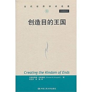 [尋書網] 9787300176437 創造目的王國(當代世界學術名著)(簡體書sim1a)