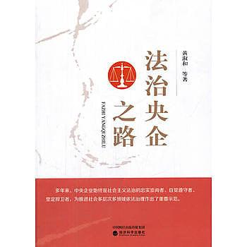 [尋書網] 9787514150568 法治央企之路--中央企業法制工作三個三年目標(簡體書sim1a)