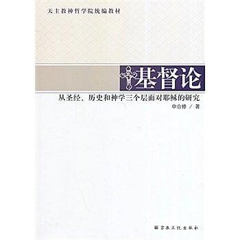 [尋書網] 9787802548350 基督論(天主教神哲學院統編教材) /申合修 著(簡體書sim1a)