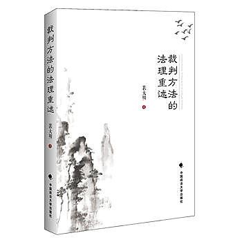 [尋書網] 9787562070214 裁判方法的法理重述 /裴大明(簡體書sim1a)