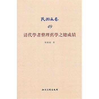 [尋書網] 9787513015189 民國文存——清代學者整理舊學之總成績(簡體書sim1a)