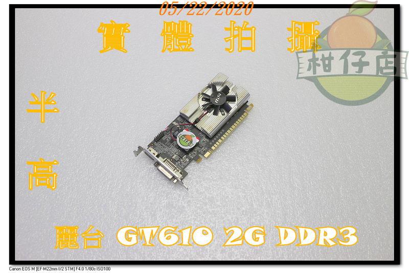 含稅 半高 LEADTEK GT610 2GB GDDR3 64Bit 二手良品 小江~柑仔店