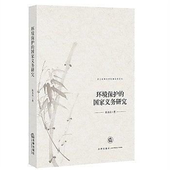 [尋書網] 9787511880673 環境保護的國家義務研究 /陳真亮 著(簡體書sim1a)