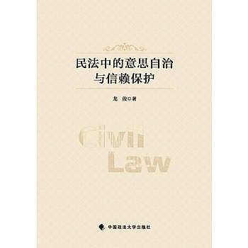 [尋書網] 9787562069874 民法中的意思自治與信賴保護 /龍俊(簡體書sim1a)
