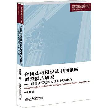 [尋書網] 9787301273050 合同法與侵權法中間領域調整模式研究--以制度(簡體書sim1a)
