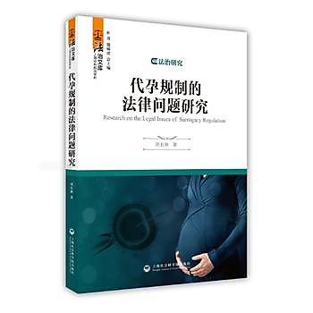 [尋書網] 9787552015478 代孕規制的法律問題研究 /劉長秋(簡體書sim1a)