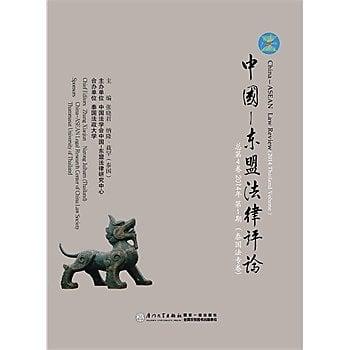 [尋書網] 9787561553398 中國—東盟法律評論(總第4卷)(2014年第(簡體書sim1a)
