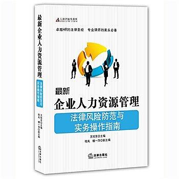 [尋書網] 9787511882219 最新企業人力資源管理法律風險防範與實務操作指(簡體書sim1a)