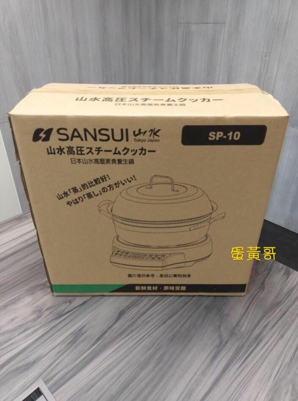 🌸現貨促銷 SANSUI 山水 高壓蒸氣養生蒸食鍋 SP-10