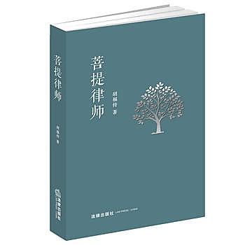 [尋書網] 9787511899064 菩提律師 /胡福傳(簡體書sim1a)