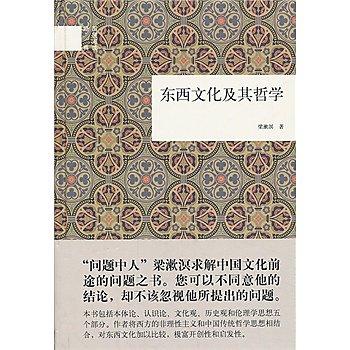 [尋書網] 9787101093841 東西文化及其哲學(精)--國民閱讀經典(簡體書sim1a)