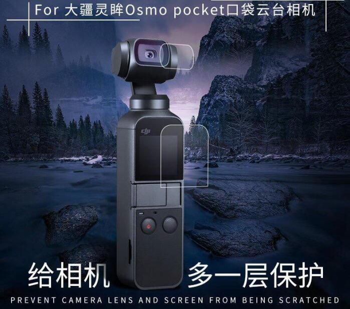 DJI OSMO Pocket 營幕玻璃貼(二片裝) 螢幕貼 鏡頭貼   [空中補給]