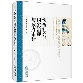 [尋書網] 9787511884855 法治社會、國家治理與政府審計(簡體書sim1a)