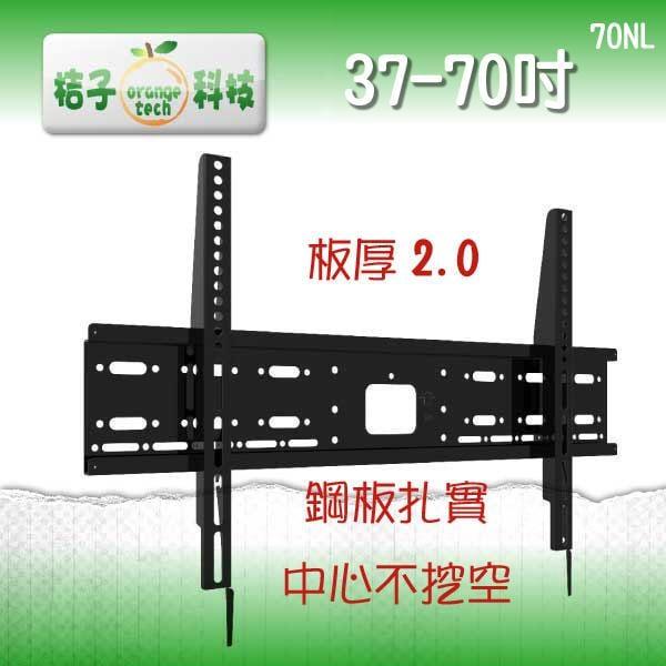 ~桔子70NL液晶電視壁掛架~台灣製造~37~70吋 專利防震固定式保固10年+千萬保險2mm牆板70cm更穩更安全
