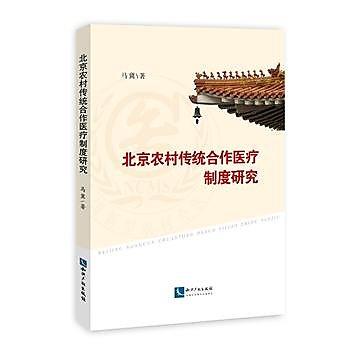 [尋書網] 9787513037983 北京農村傳統合作醫療制度研究 /馬冀(簡體書sim1a)