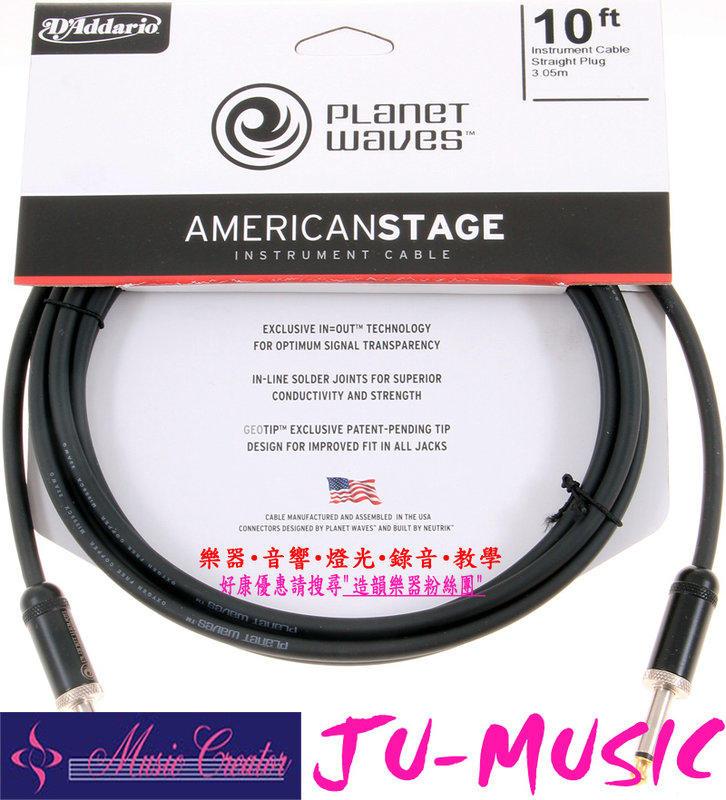 造韻樂器音響- JU-MUSIC - Planet Waves American stage 3米 電吉他 電貝斯 導線