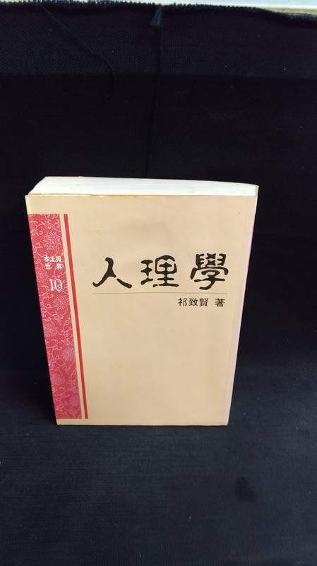 古今書廊二手書店《人理學》祁致賢│遠流│9573217139 內頁自然泛黃