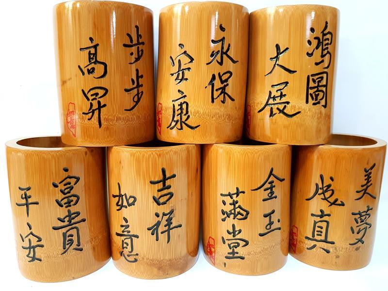(新大成藝品行) 竹筒站樁 竹節站樁 刻字 直徑9-11cm 高15cm 腳部按摩 竹筒 竹筆筒