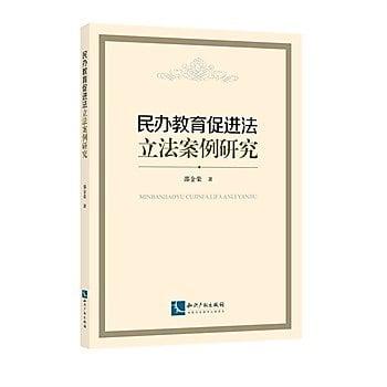 [尋書網] 9787513038348 民辦教育促進法立法案例研究 /邵金榮(簡體書sim1a)