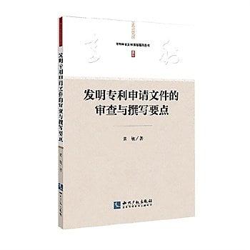 [尋書網] 9787513031707 發明專利申請文件的審查與譔寫要點 是專利申請(簡體書sim1a)