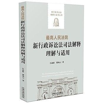 [尋書網] 9787509363379 最高人民法院新行政訴訟法司法解釋理解與適用 (簡體書sim1a)