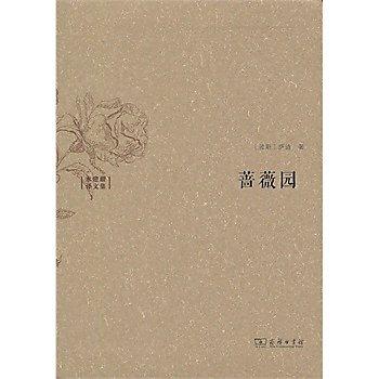 [尋書網] 9787100100809 薔薇園(簡體書sim1a)