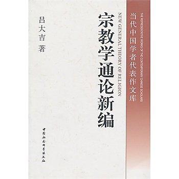 [尋書網] 9787500423430 宗教學通論新編 /呂大吉 著(簡體書sim1a)