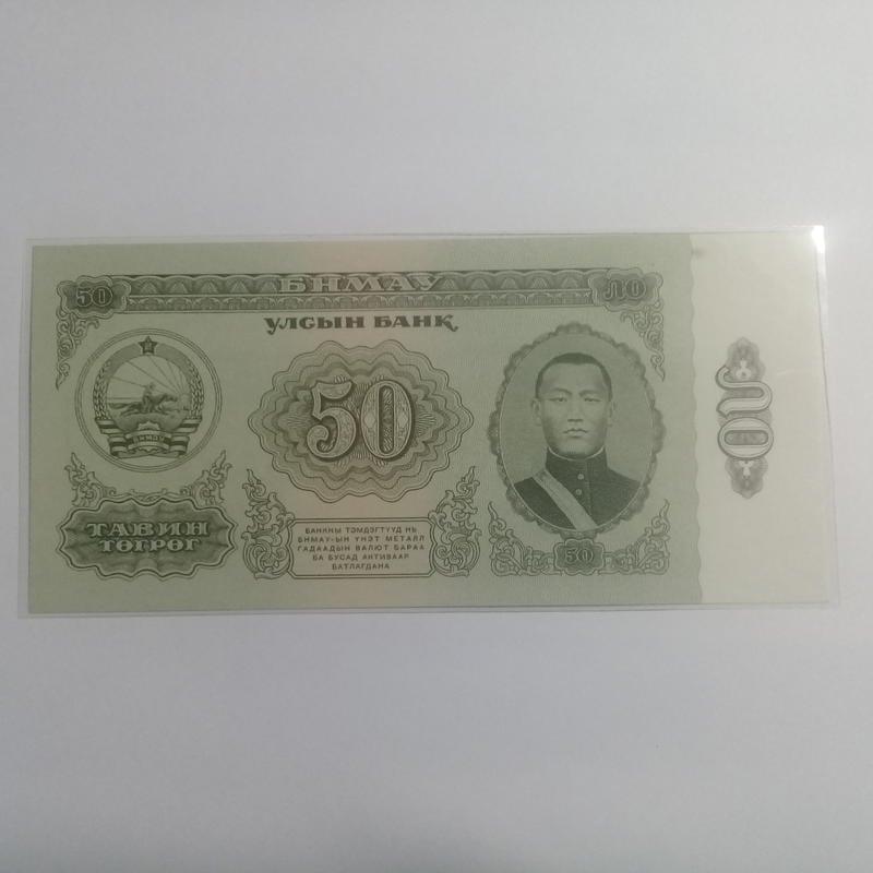 蒙古1966年50元(P-40a)