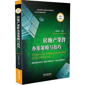 [尋書網] 9787509373149 房地產案件辦案策略與技巧 /周海燕(簡體書sim1a)