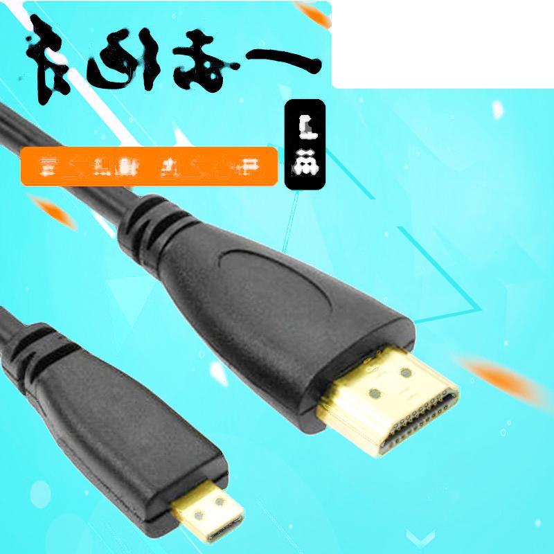 海雀MicroHDMI轉hdmi線高清線連接電腦電視手機HDMI線大小頭 221-01456