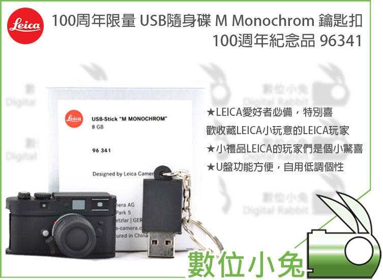 數位小兔【LEICA 100周年限量 USB隨身碟 M Monochrom 鑰匙扣100週年紀念品 96341】USB