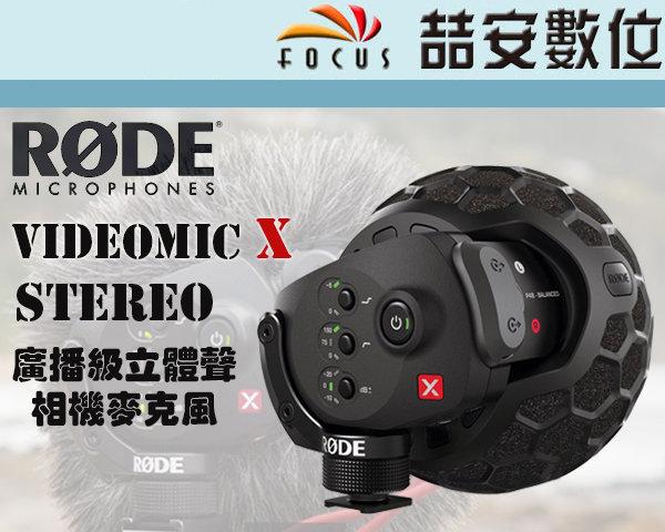 《?安數位》RODE Stereo VideoMic X 廣播級立體聲麥克風 收音 活動 微電影 錄影 公司貨 #2