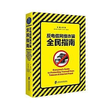 [尋書網] 9787552015843 反電信網絡詐騙全民指南(簡體書sim1a)