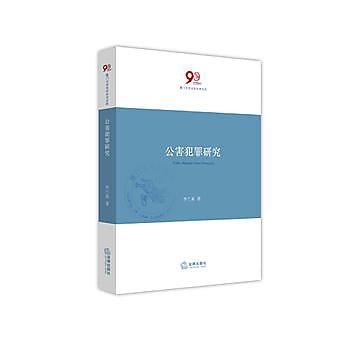 [尋書網] 9787511899859 公害犯罪研究 /李蘭英(簡體書sim1a)