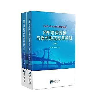 [尋書網] 9787513044813 PPP法律政策與操作規範實用手冊(上、下冊)(簡體書sim1a)