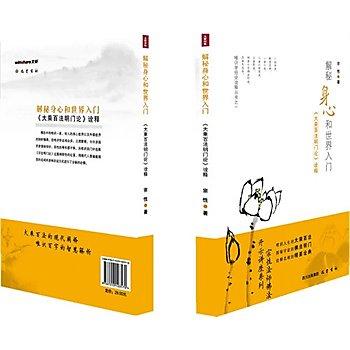 [尋書網] 9787553103570 解密身心和世界入門(一本唯識佛法的經典讀本 (簡體書sim1a)