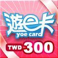㊣正貨小販㊣ 網銀國際 遊e卡 yoe card 300點 餘額付款專區