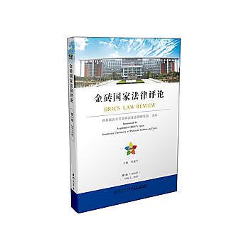 [尋書網] 9787561562376 金磚國家法律評論(第2卷) /鄧瑞平(簡體書sim1a)