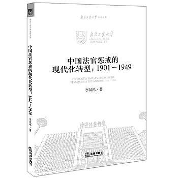[尋書網] 9787511896728 中國法官懲戒的現代化轉型(1901—1949(簡體書sim1a)