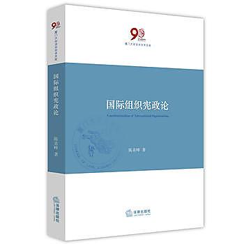 [尋書網] 9787511899866 國際組織憲政論 /陳喜峰(簡體書sim1a)